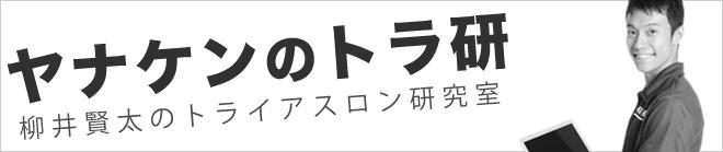 yanaken_01