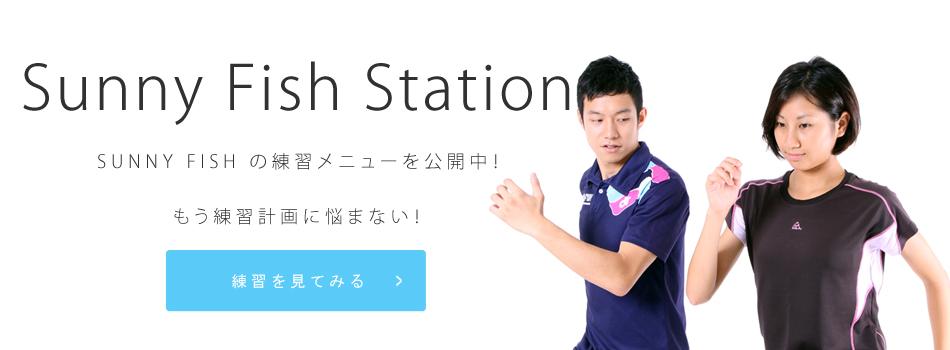 サニーフィッシュステーション